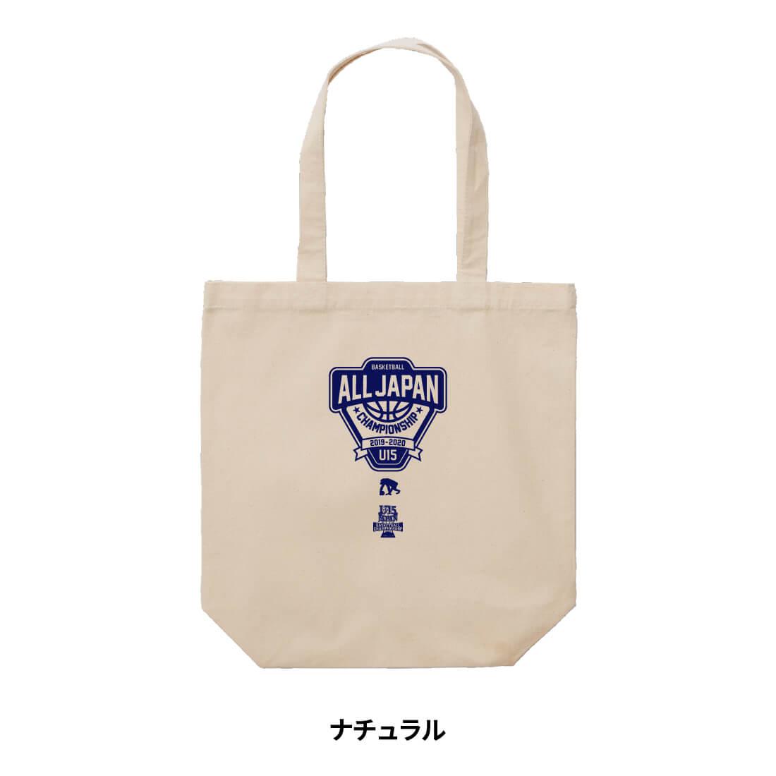【全国U15限定】TOTE BAG (M) ナチュラル