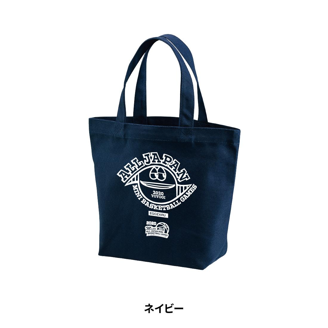 【第51回全ミニ限定】トートバッグ S ネイビー