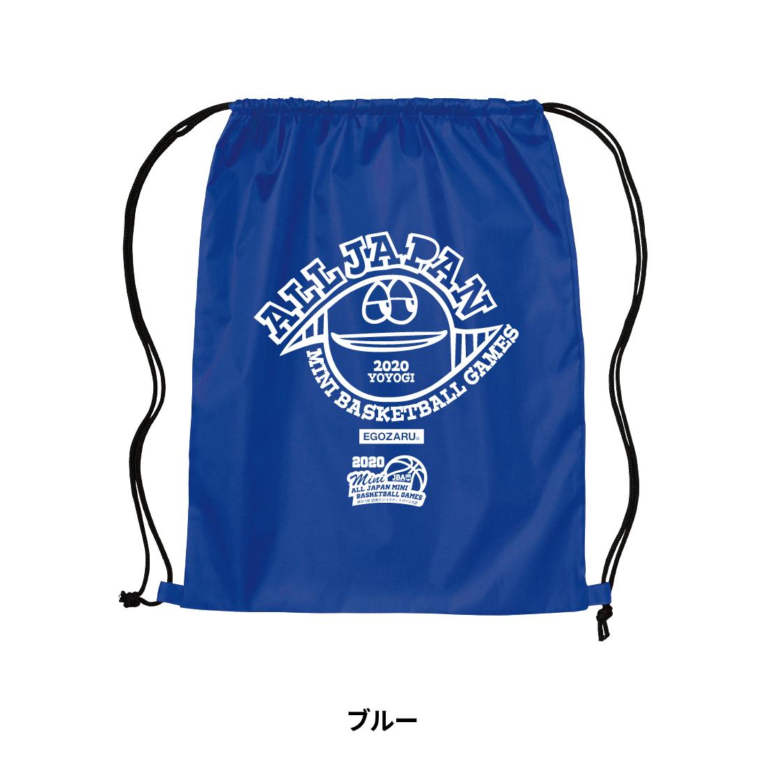 【第51回全ミニ限定】ナップサック ブルー