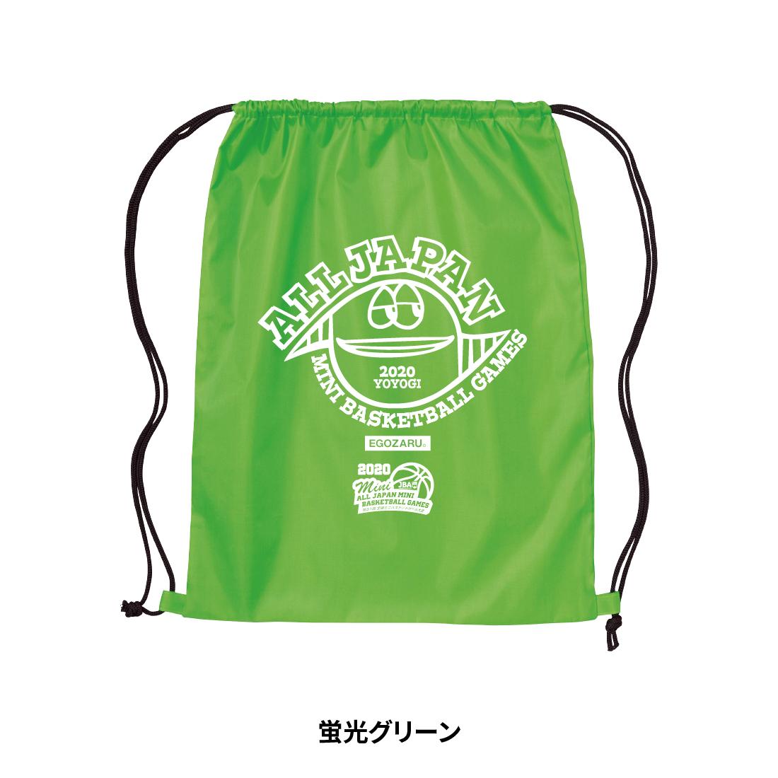【第51回全ミニ限定】ナップサック 蛍光グリーン
