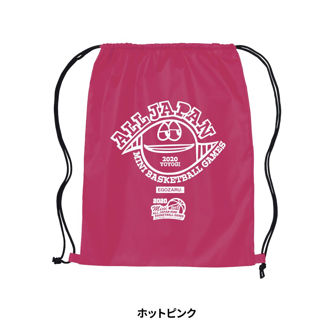 【第51回全ミニ限定】ナップサック ピンク