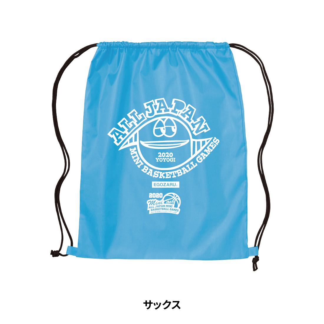 【第51回全ミニ限定】ナップサック サックス