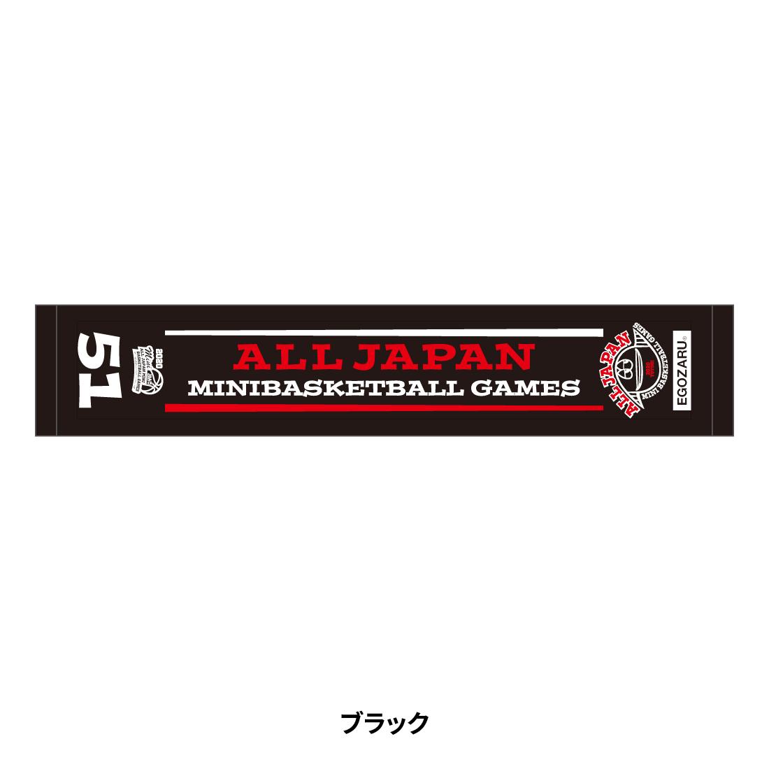 【第51回全ミニ限定】マフラータオル ブラック